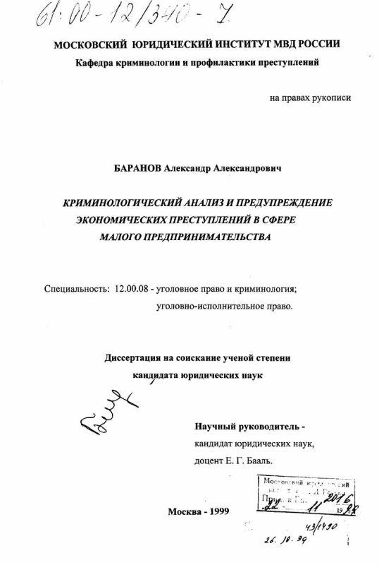 Титульный лист Криминологический анализ и предупреждение экономических преступлений в сфере малого предпринимательства