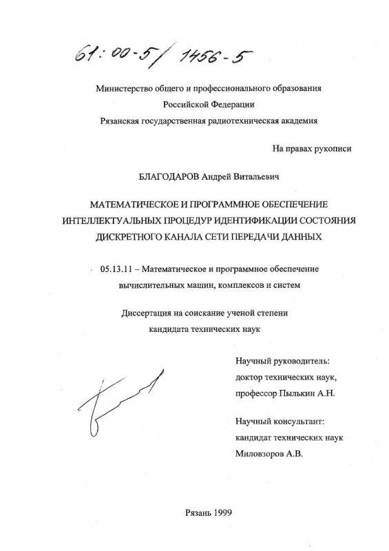 Титульный лист Математическое и программное обеспечение интеллектуальных процедур идентификации состояния дискретного канала сети передачи данных
