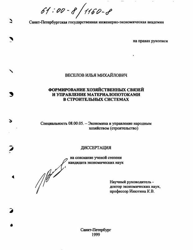 Титульный лист Формирование хозяйственных связей и управление материалопотоками в строительных системах