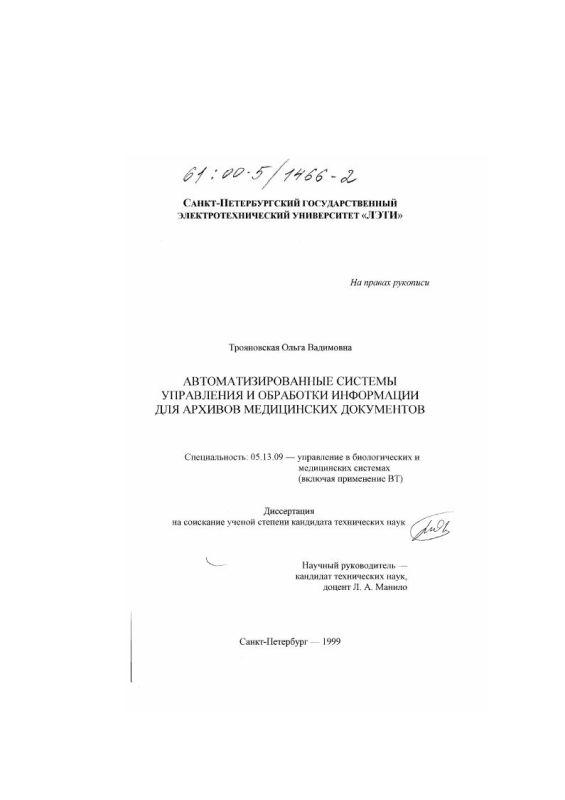Титульный лист Автоматизированные системы управления и обработки информации для архивов медицинских документов
