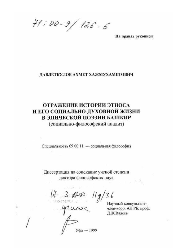 Титульный лист Отражение истории этноса и его социально-духовной жизни в эпической поэзии башкир : Социально-философский анализ