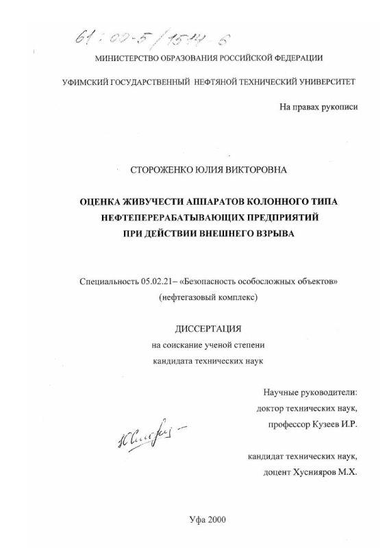 Титульный лист Оценка живучести аппаратов колонного типа нефтеперерабатывающих предприятий при действии внешнего взрыва