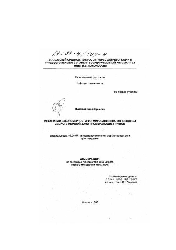 Титульный лист Механизм и закономерности формирования влагопроводных свойств мерзлой зоны промерзающих грунтов