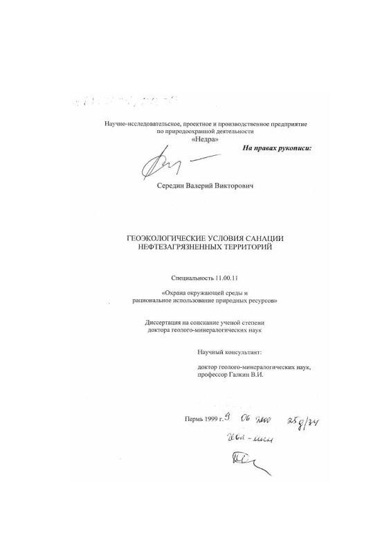 Титульный лист Геоэкологические условия санации нефтезагрязненных территорий