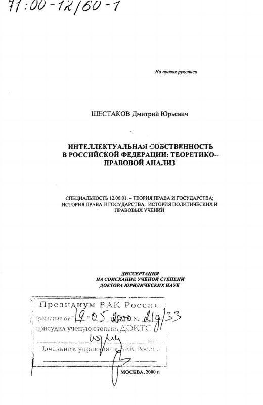 Титульный лист Интеллектуальная собственность в Российской Федерации : Теоретико-правовой анализ