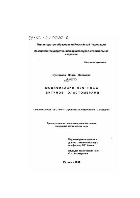 Титульный лист Модификация нефтяных битумов эластомерами