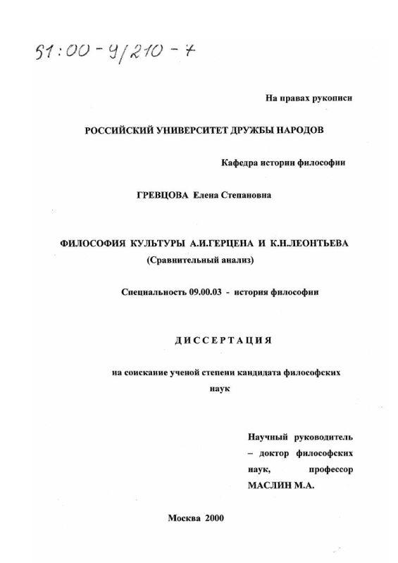 Титульный лист Философия культуры А. И. Герцена и К. Н. Леонтьева : Сравнительный анализ