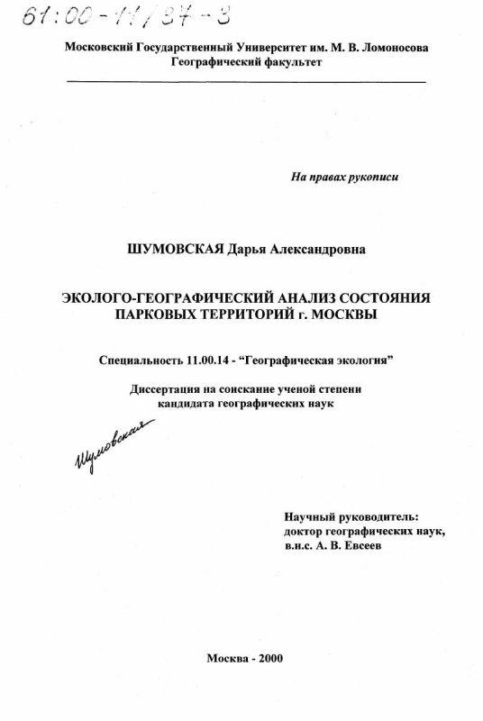 Титульный лист Эколого-географический анализ состояния парковых территорий г. Москвы