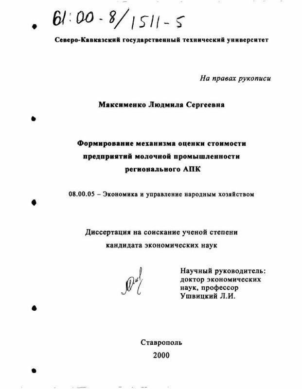 Титульный лист Формирование механизма оценки стоимости предприятий молочной промышленности регионального АПК