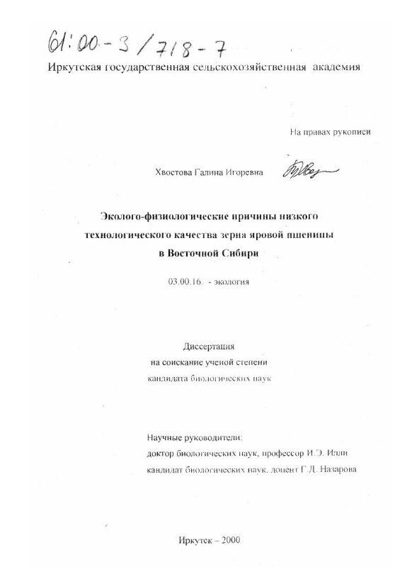 Титульный лист Эколого-физиологические причины низкого технологического качества зерна яровой пшеницы в Восточной Сибири
