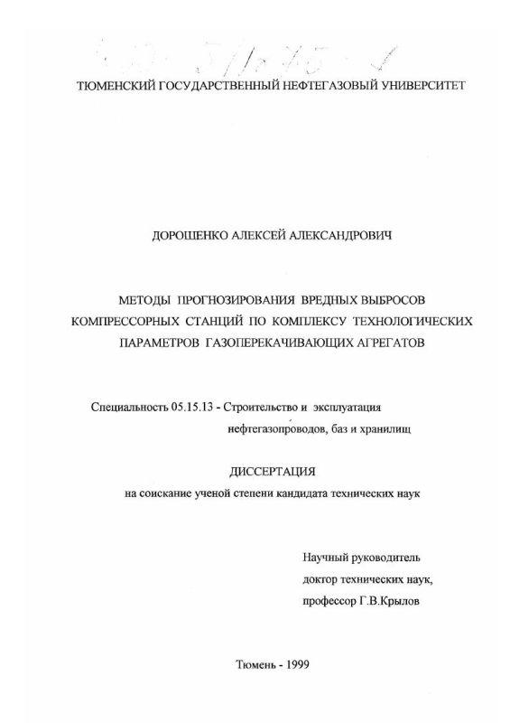 Титульный лист Методы прогнозирования вредных выбросов компрессорных станций по комплексу технологических параметров газоперекачивающих агрегатов