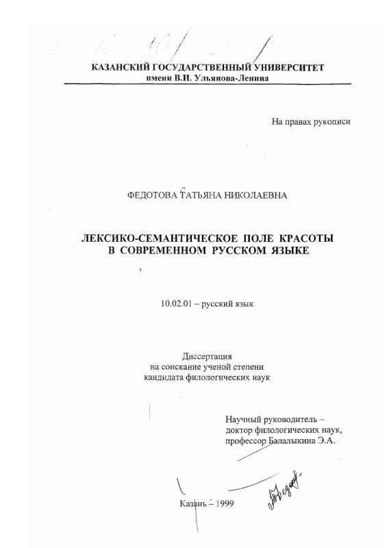 Титульный лист Лексико-семантическое поле красоты в современном русском языке