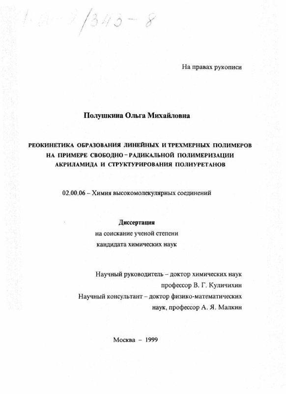 Титульный лист Реокинетика образования линейных и трехмерных полимеров на примере свободно-радикальной полимеризации акриламида и структурирования полиуретанов