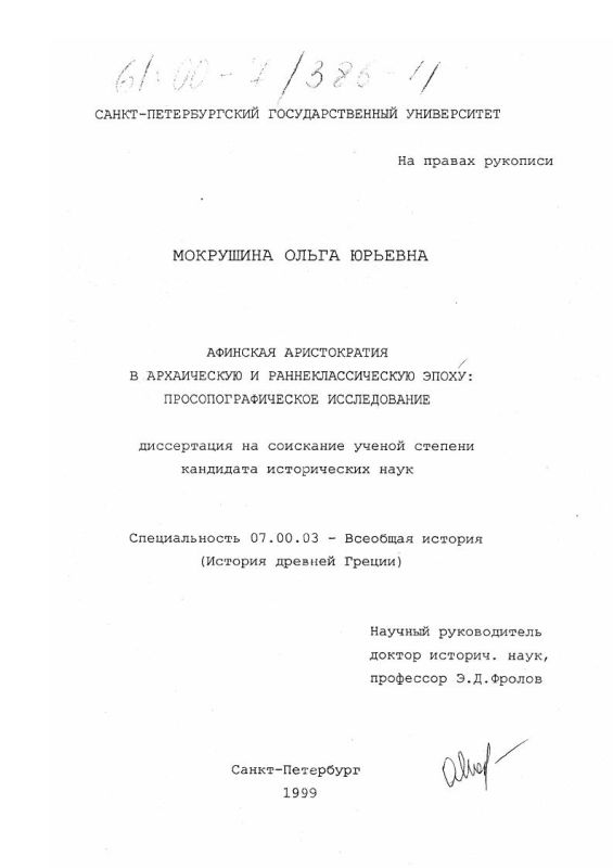 Титульный лист Афинская аристократия в архаическую эпоху и раннеклассическую эпоху : Просопографическое исследование