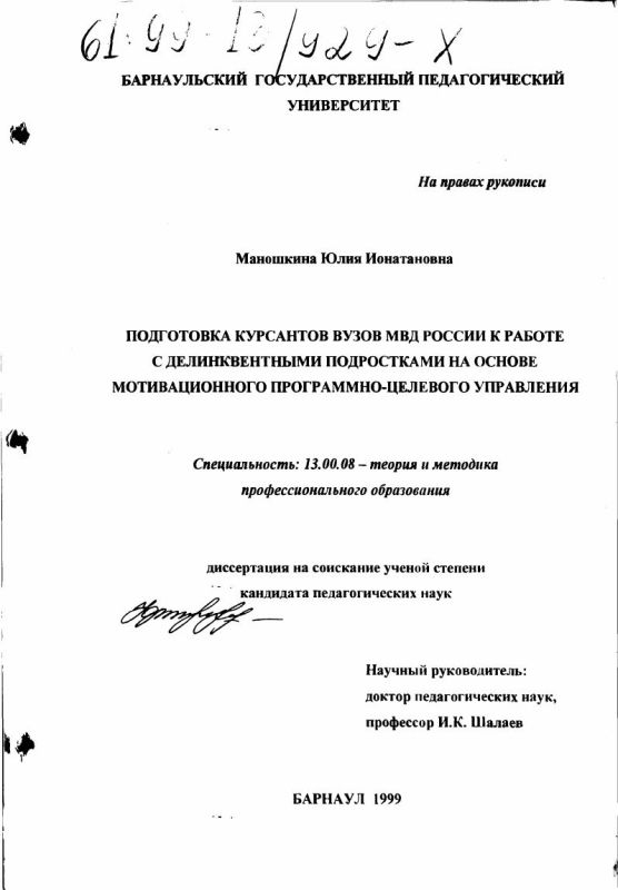 Титульный лист Подготовка курсантов вузов МВД России к работе с делинквентными подростками на основе мотивационного программно-целевого управления