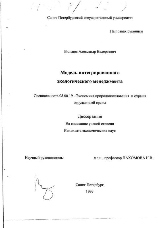 Титульный лист Модель интегрированного экологического менеджмента