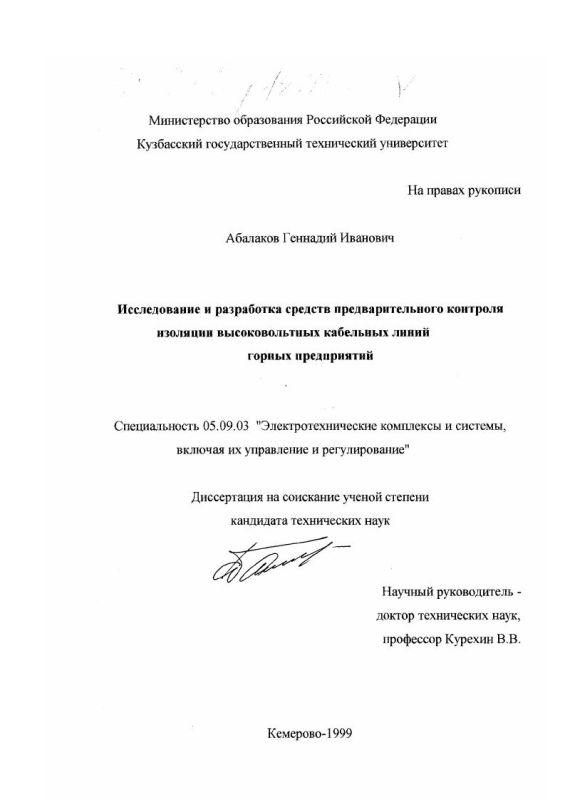 Титульный лист Исследование и разработка средств предварительного контроля изоляции высоковольтных кабельных линий горных предприятий