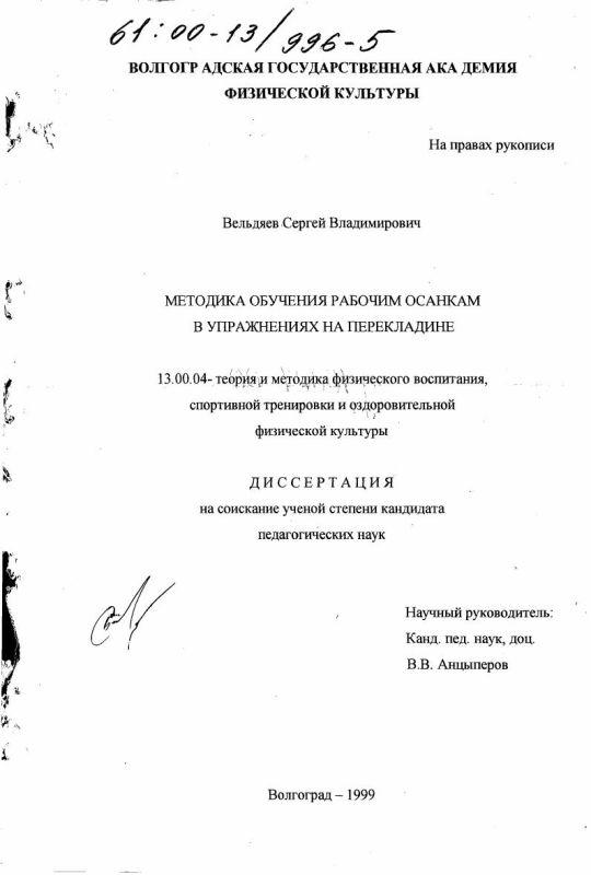 Титульный лист Методика обучения рабочим осанкам в упражнениях на перекладине