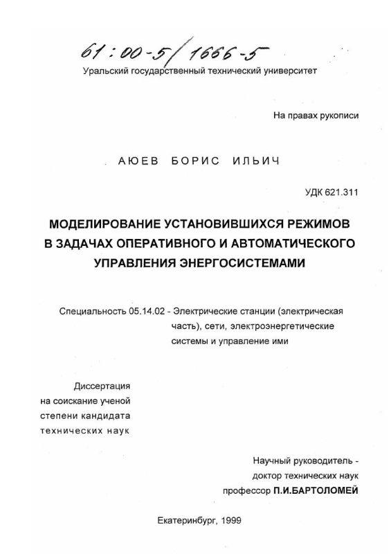 Титульный лист Моделирование установившихся режимов в задачах оперативного и автоматического управления энергосистемами