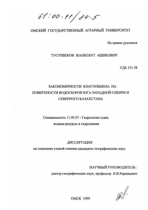 Титульный лист Закономерности влагообмена на поверхности водосборов юга Западной Сибири и Северного Казахстана