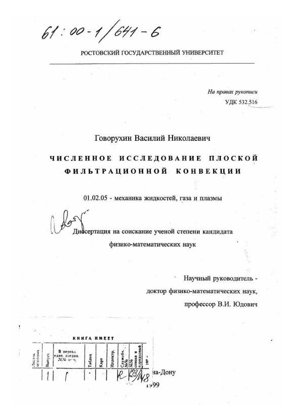 Титульный лист Численное исследование плоской фильтрационной конвекции