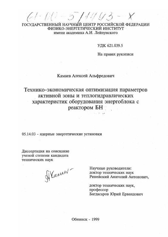 Титульный лист Технико-экономическая оптимизация параметров активной зоны и теплогидравлическая характеристика оборудования энергоблока с реактором БН