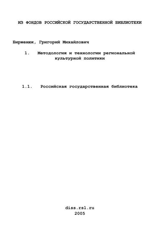 Титульный лист Методология и технологии региональной культурной политики