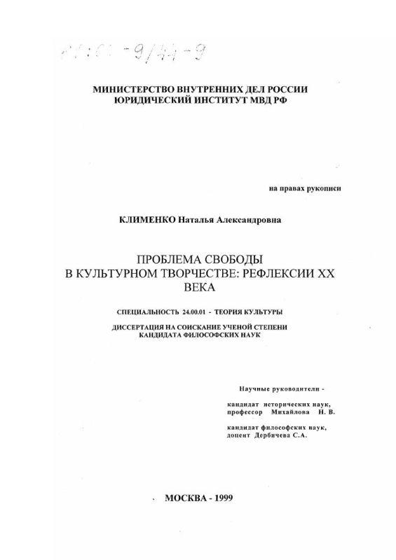 Титульный лист Проблема свободы в культурном творчестве : Рефлексии ХХ века