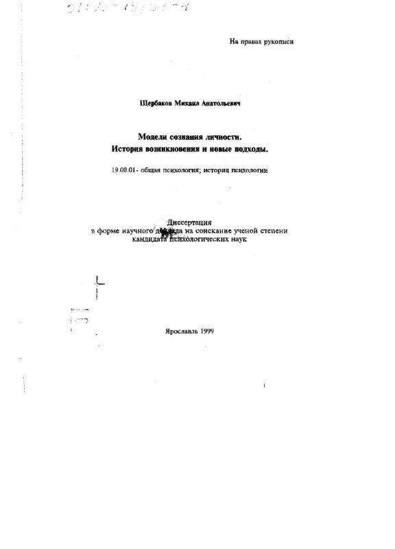 Титульный лист Модели сознания личности : История возникновения и новые подходы
