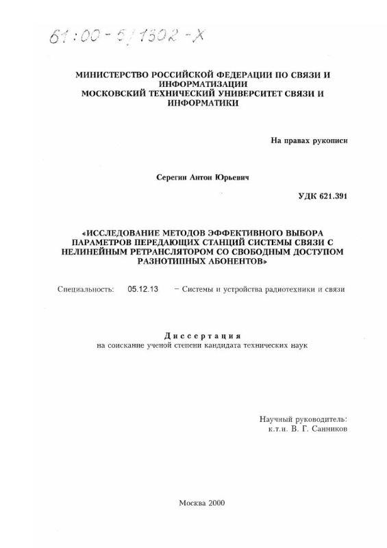 Титульный лист Исследование методов эффективного выбора параметров передающих станций системы связи с нелинейным ретранслятором со свободным доступом разнотипных абонентов