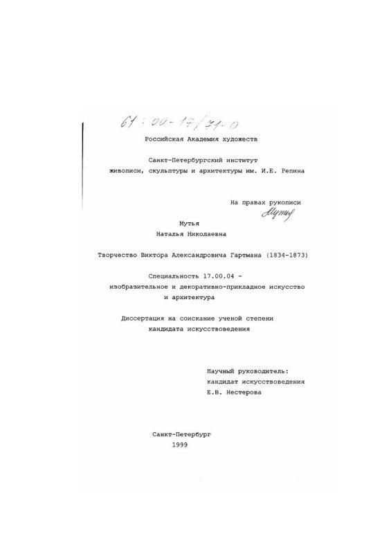 Титульный лист Творчество Виктора Александровича Гартмана, 1834-1873