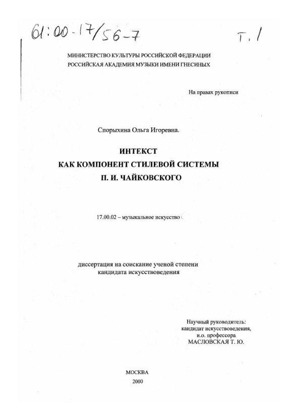 Титульный лист Интекст как компонент стилевой системы П. И. Чайковского