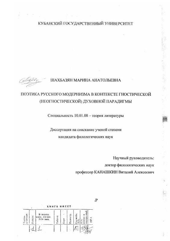 Титульный лист Поэтика русского модернизма в контексте гностической (неогностической) духовной парадигмы