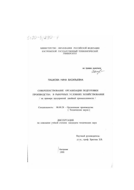 Титульный лист Совершенствование организации подготовки производства в рыночных условиях хозяйствования : На примере предприятий швейной промышленности