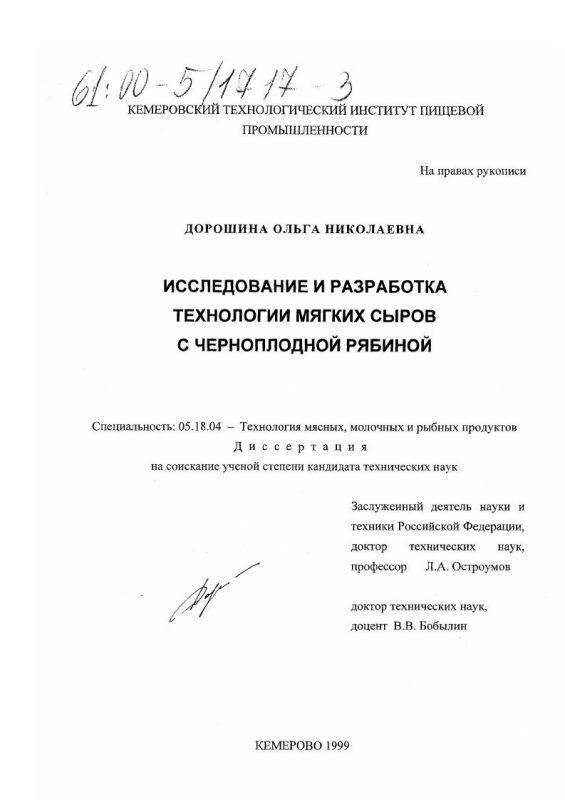 Титульный лист Исследование и разработка технологии мягких сыров с черноплодной рябиной