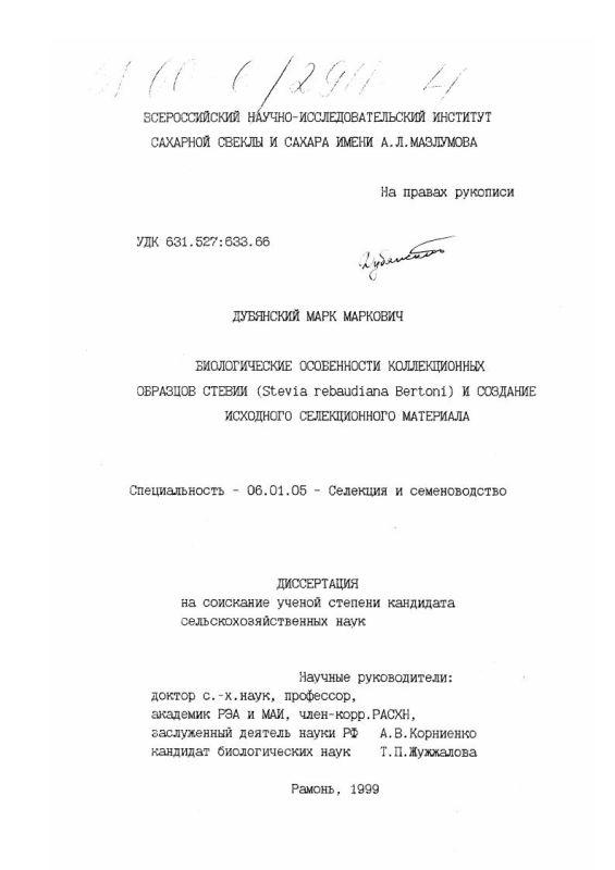 Титульный лист Биологические особенности коллекционых образцов стевии (Stevia rebaudiana Dertoni) и создание исходного селекционного материала