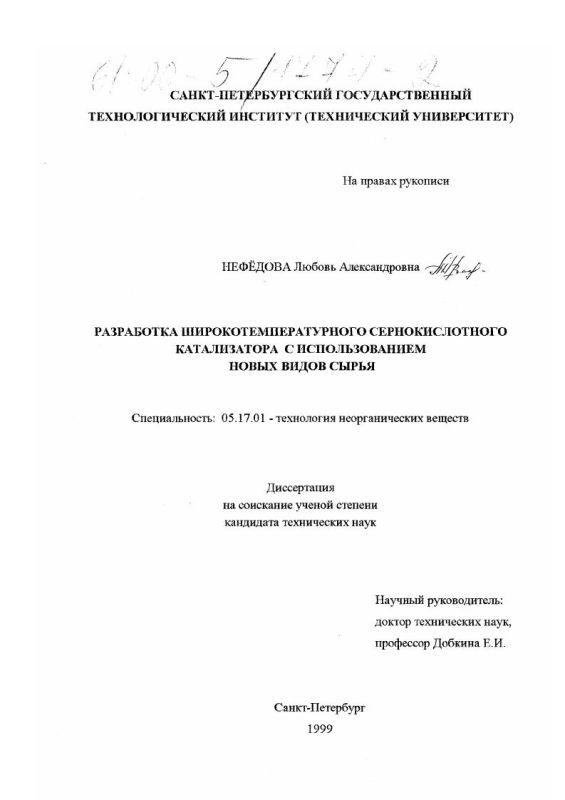 Титульный лист Разработка широкотемпературного сернокислотного катализатора с использованием новых видов сырья