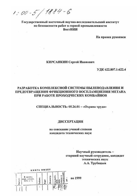Титульный лист Разработка комплексной системы пылеподавления и предотвращения фрикционного воспламенения метана при работе проходческих комбайнов