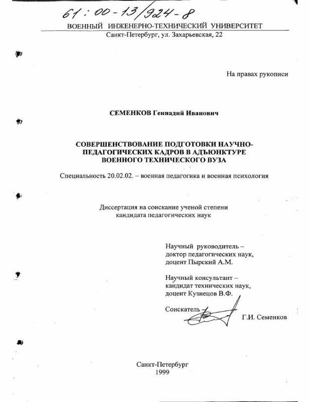 Титульный лист Совершенствование подготовки научно-педагогических кадров в адъюнктуре военного технического вуза