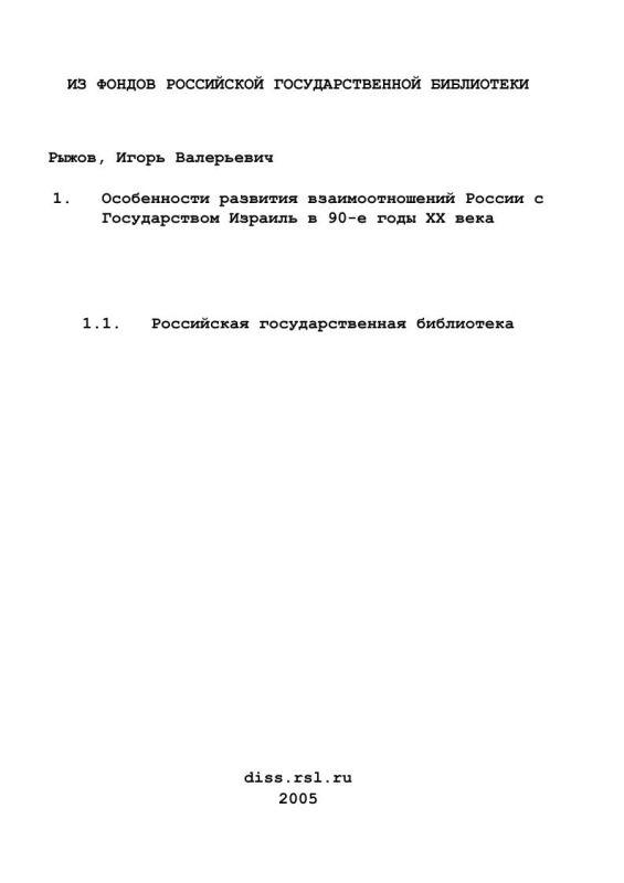 Титульный лист Особенности развития взаимоотношений России с Государством Израиль в 90-е годы XX века