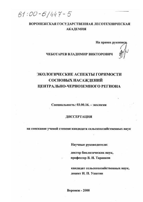 Титульный лист Экологические аспекты горимости сосновых насаждений Центрально-Черноземного региона