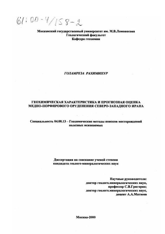 Титульный лист Геохимическая характеристика и прогнозная оценка медно-порфирового оруденения Северо-Западного Ирана