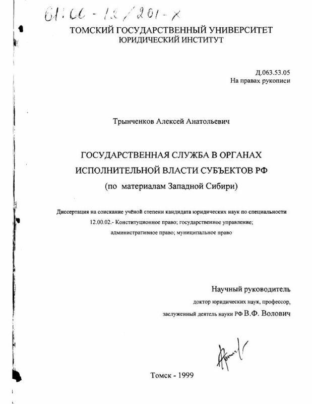 Титульный лист Государственная служба в органах исполнительной власти субъектов РФ : По материалам Западной Сибири