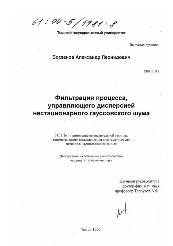 Титульный лист Фильтрация процесса, управляющего дисперсией нестационарного гауссовского шума