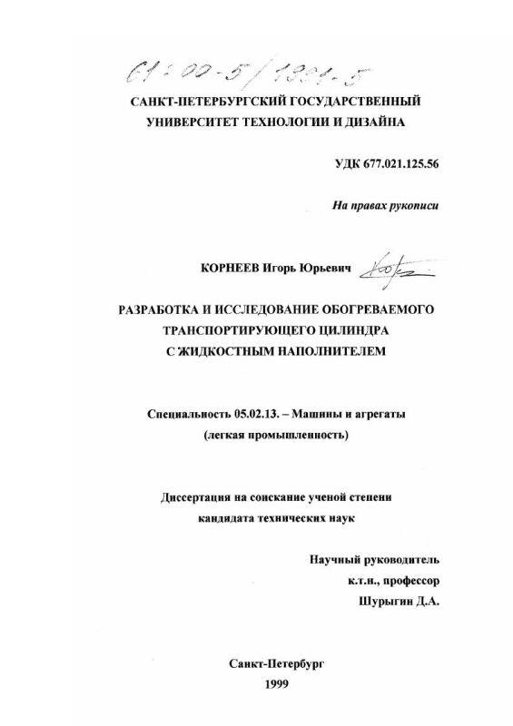 Титульный лист Разработка и исследование обогреваемого транспортирующего цилиндра с жидкостным наполнителем