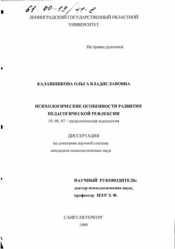 Титульный лист Психологические особенности развития педагогической рефлексии