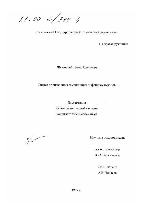 Титульный лист Синтез производных замещенных дифенилсульфонов