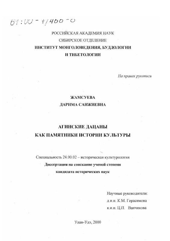 Титульный лист Агинские дацаны как памятники истории культуры