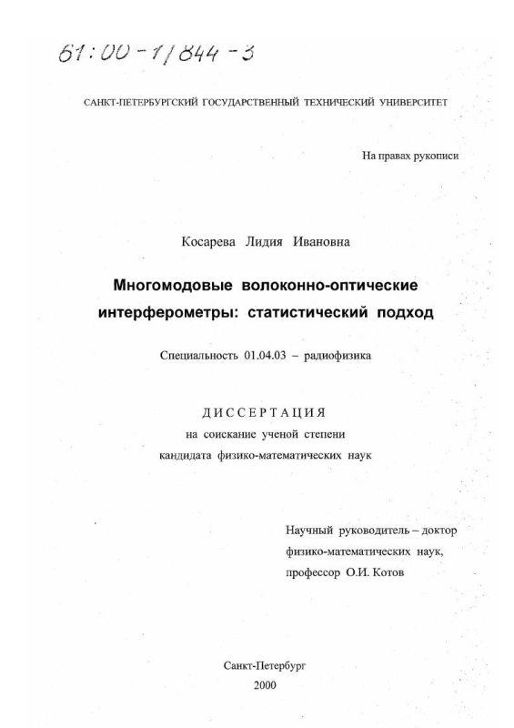 Титульный лист Многомодовые волоконно-оптические интерферометры : Статистический подход