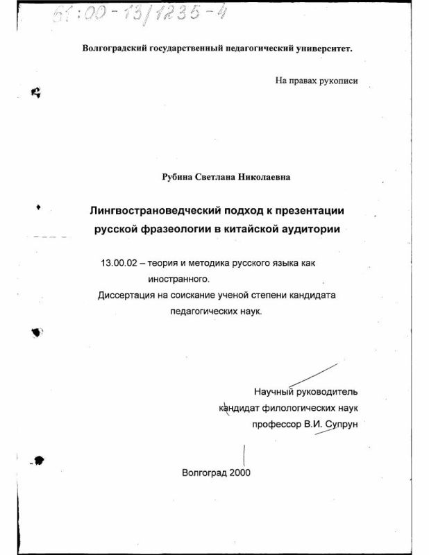 Титульный лист Лингвострановедческий подход к презентации русской фразеологии в китайской аудитории